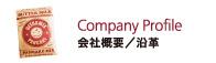 Company Profile 会社概要/沿革
