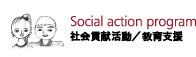 Social action program 社会貢献活動/教育支援