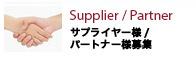 Supplier/Partner サプライヤー様/パートナー様募集